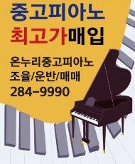 온누리 피아노