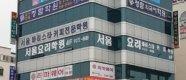 서울요리커피바리스타…